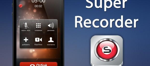 Super Recorder – siêu ghi âm cuộc gọi cho iPhone 4S/5/5c/5s