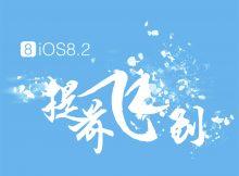 taiG-ios-8.2-jailbreak